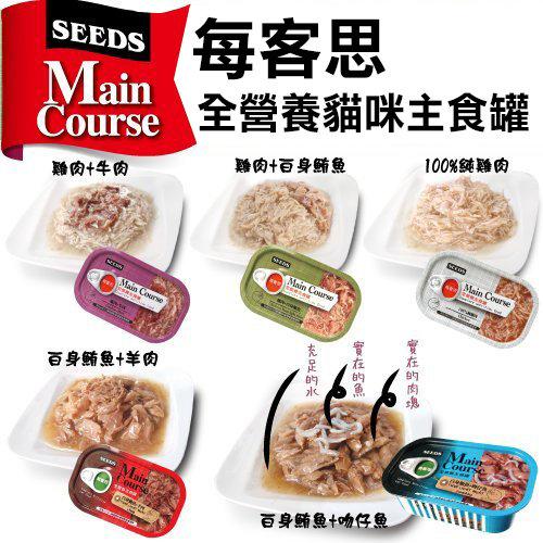 惜時seeds MainCourse 每客思 全營養主食罐 115g 貓罐 貓主食罐 雞/牛/白身鮪魚
