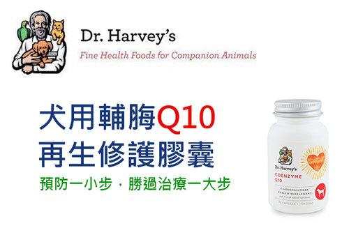 60粒才划算! 美國哈維博士抗心臟疾病《犬用輔脢Q10再生修護膠囊》哈維博士Q10