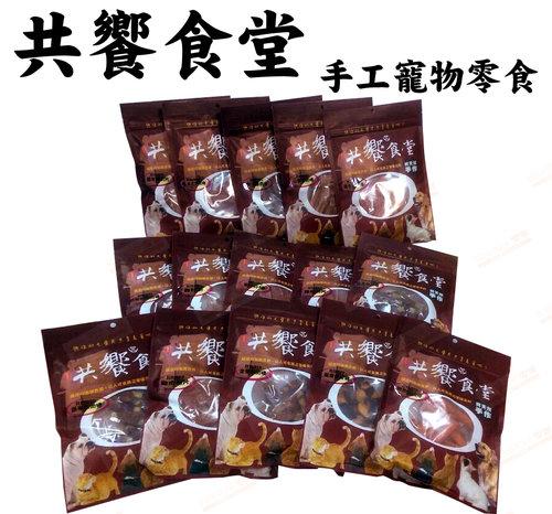 台灣手工 共饗食堂 寵物零食 狗零食 手工寵物零食 雞肉片/雞肉條/雞肉捲/雞胸/雞軟骨