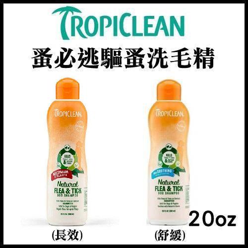 美國TropiClean 蚤必逃驅蚤洗毛精(舒緩型)-20oz 狗洗毛精 寵物洗毛精