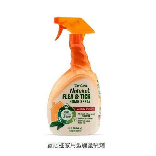 美國TropiClean 蚤必逃驅蚤噴劑(家用型)-32oz/ 946ml 家用噴劑 防蚤 貓犬適用 安全防蚤