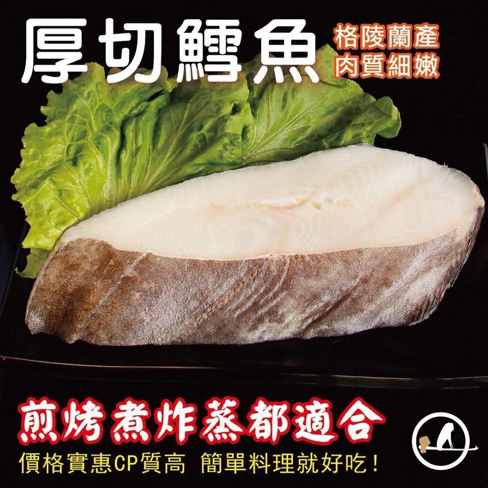 格陵蘭超厚切鱈魚-運費另計