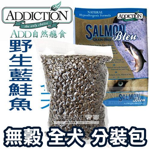 ADD 自然癮食 藍鮭魚 1KG分裝包 無穀全犬 狗飼料/ADD藍鮭魚分裝包 狗乾糧
