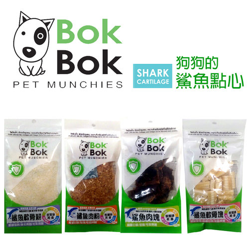 BOK BOK 狗用 鯊魚點心 50g 魔法鯊魚軟骨粉/鯊魚肉粉/軟骨塊/肉塊 狗零食 狗點心