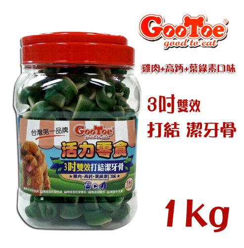古荳 GOOTOE 活力零食 3吋雙效打結潔牙骨 狗零食 雞肉+高鈣+葉綠素 1Kg 全犬用RD24