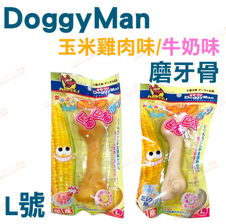 日本DoggyMan【犬用玉米雞肉味/牛奶味磨牙骨-L】狗零食 大型犬用 磨牙