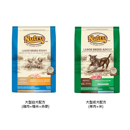 美士系列-大型犬15lbs/大型幼犬(雞肉+糙米+燕麥)/大型成犬(羊肉+米)/幼犬飼料/成犬飼料