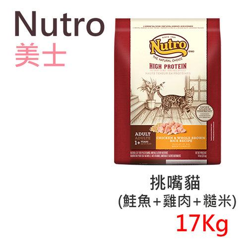 美士/挑嘴貓(鮭魚+雞肉+糙米)17kg/成貓/貓糧/貓飼料/成貓飼料