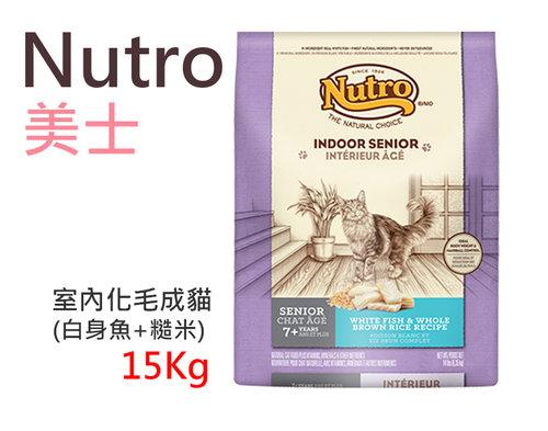 美士/室內成貓化毛配方(白深魚+糙米)15kg/成貓/貓糧/貓飼料/成貓飼料/化毛配方
