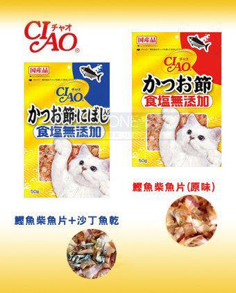 日本國產 CIAO 香酥鮮味鰹魚柴魚片(原味)/鰹魚柴魚片+沙丁魚乾50g 兩種口味 無添加食鹽