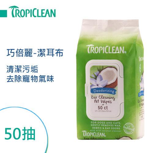 美國TropiClean 巧倍麗潔耳布(除臭配方)-50抽/清潔污垢/除臭