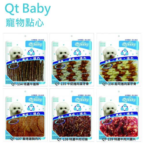 台灣嚴選QT Baby純手工烘焙/多種口味/寵物點心/肉乾點心/狗狗點心/燒肉工房、御天犬可參考