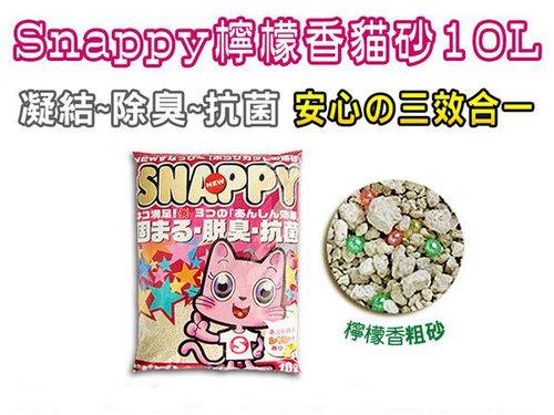 低粉塵SNAPPY貓砂-檸檬香粗砂10L /粗砂/貓砂/凝結礦砂(超取限1件)