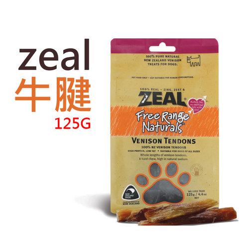 【BoneBone】岦歐zeal 100%天然紐西蘭牛腱-125g/寵物耐咬點心、狗狗點心/自然牧場、KiWi可參考