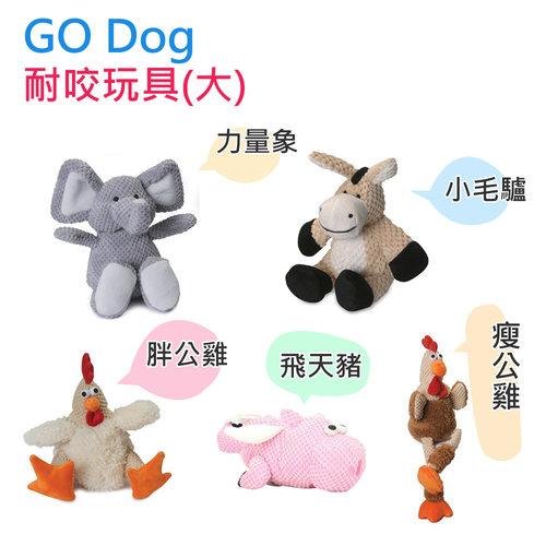【BoneBone】GO Dog耐咬玩具(M)-飛天豬 瘦公雞 胖公雞 力量象 小毛驢/啾啾聲玩具