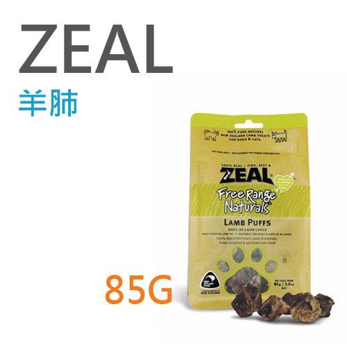 岦歐zeal 100%天然紐西蘭羊肺-85g/耐咬點心、狗狗點心/自然牧場、KiWi可參考