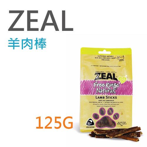 岦歐zeal 100%天然紐西蘭羊肉棒-125g/耐咬點心、狗狗點心/自然牧場、KiWi可參考