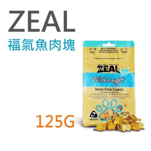 岦歐zeal 100%天然紐西蘭福氣魚肉-125g/耐咬點心、狗狗點心/自然牧場、KiWi可參考
