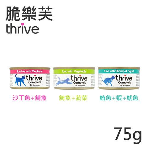 脆樂芙thrive貓罐 營養滿分-三種口味/可參考