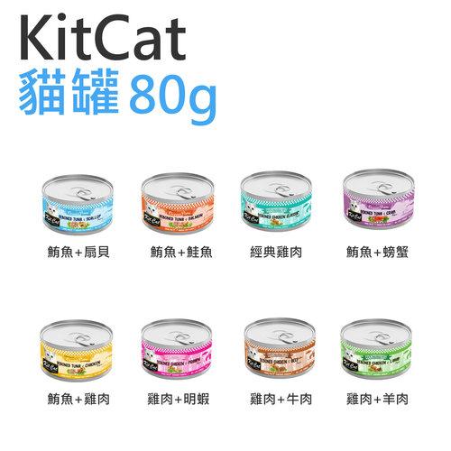 KitCat貓罐80g/多種口味/雞肉.羊肉.鮪魚.明蝦/小銀罐、小金罐、芭蕾貓罐可參考