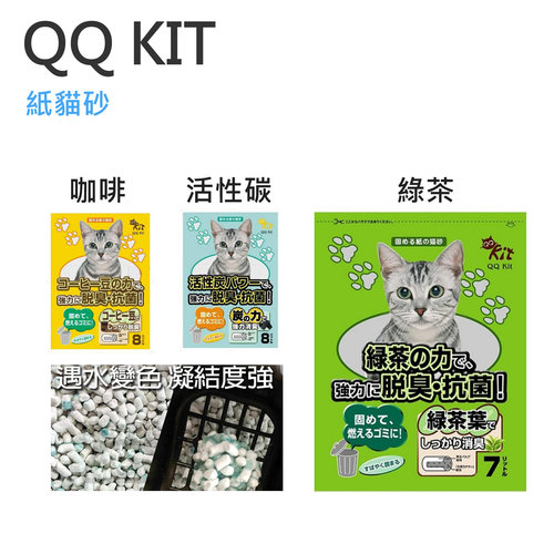 《日本QQ KIT》環保紙貓砂 7L-綠茶/8L-咖啡、活性碳/可沖馬桶 環保貓砂、紙貓砂/大頭貓砂 松木 豆腐砂可參考  超取限1包