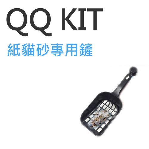 QQ KIT 環保紙貓砂 專用貓砂鏟-曜石黑/紙貓砂專用