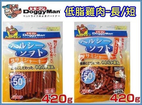 日本DoggyMan 犬用健康低脂軟雞肉條420g/長條 短切/雞肉條 肉條