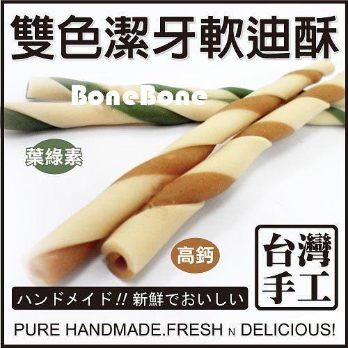Bone Plus 葉綠黃金高鈣雙色潔牙軟笛酥 S.M