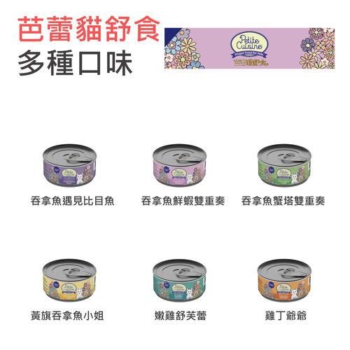 Petite Cuisine 新包裝~芭蕾貓舒食 六種口味85g(超取限下48罐)