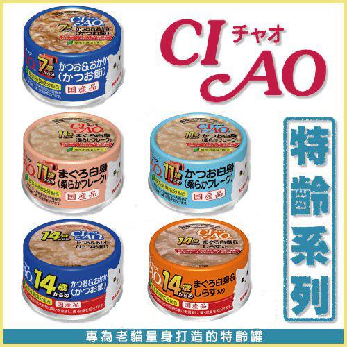 公司貨附發票~日本CIAO 貓罐系列-專為老齡貓特選罐頭-75g老貓,高齡貓餐罐 特齡貓/超商限下48罐