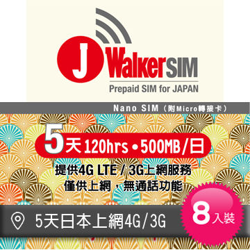 Jwalker 五天日本上網卡_每天500MB(8入組)