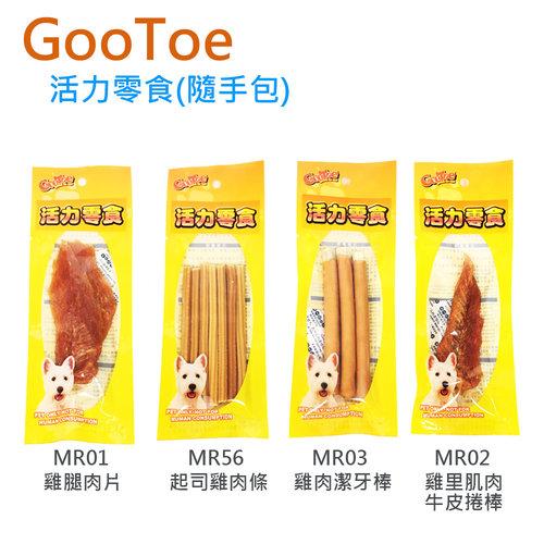 活力零食 隨手包-MR56起司雞肉條/MR01雞腿肉片/MR02雞里肌肉牛皮捲棒/MR03雞肉潔牙棒/寶貝餌子可參考