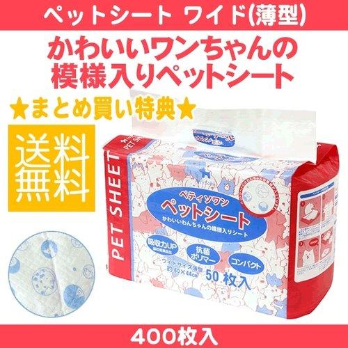 Pet'y Soin日本當地生產~寵物尿布/狗狗尿布尿片50片(大片)