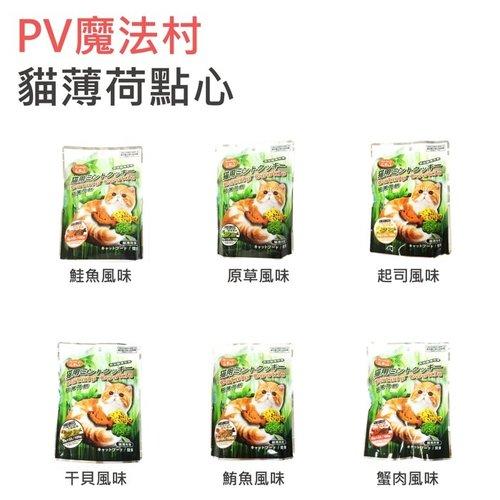 魔法村 Pet Village 貓薄荷餅 貓草餅乾 100g 干貝/鮪魚/鮭魚/原草/起司/蟹肉風味