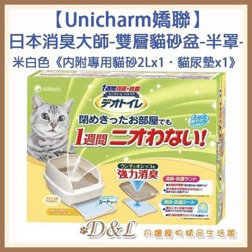 公司貨附發票~日本Unicharm嬌聯 抗菌 半開放 雙層 貓便盆_米色 附貓殺貓墊一組 雙層貓砂盆