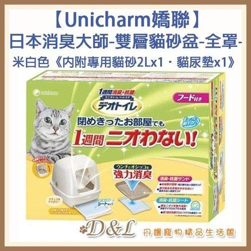 公司貨附發票~日本Unicharm嬌聯 抗菌 屋型 雙層 貓便盆_米色 雙層貓砂盆/內付貓砂貓墊一組