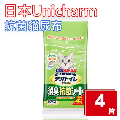 公司貨附發票~歡迎刷卡 日本嬌聯Unicharm專用尿布4片各品牌貓砂盆適用/貓尿片 貓尿墊 雙層貓砂盆專用