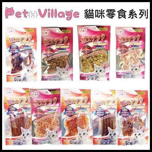 魔法村Pet Village~PV系列貓零食/多種口味/bowwow愛貓點心可參考