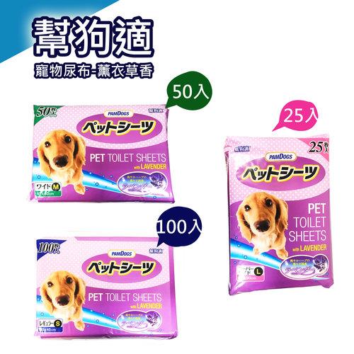 日本幫狗適 超吸收 消臭尿布-薰衣草香 S100/M50/L25 狗尿布 犬用尿布 尿布墊 尿墊/超取限1包