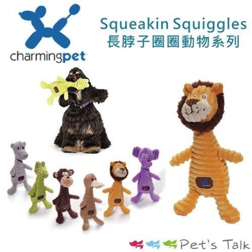 美國charming pet寵物玩具-長脖子圈圈動物 互動玩具 啾啾聲 /Kong、歐卡可參考