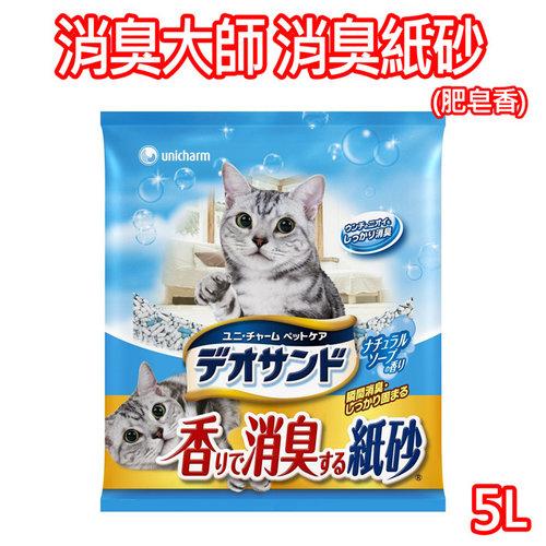 【公司或附發票】 日本Unicharm消臭大師【消臭紙砂5L-皂香】貓砂/單層貓砂盆適用/紙砂/紙貓砂/超取限3包