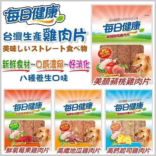 每日健康《台灣生產雞肉片》嗜口性佳超好吃共八種口味可選/ 哄寶貝 寶貝餌子 燒肉工坊 老媽媽的菜 可參考