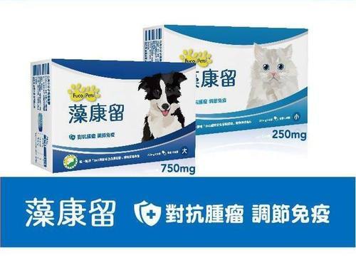 藻康留(大盒) 小分子褐藻醣膠 大劑量30顆 750mg 寵物膠囊 保健食品 貓犬保健品