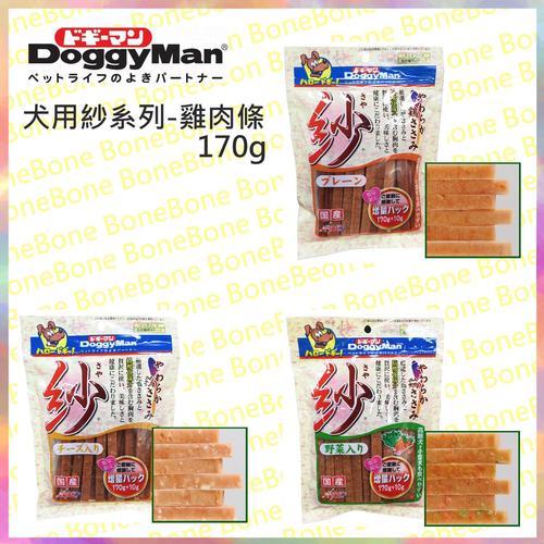 日本DoggyMan《紗軟雞腿肉條系列》170g 三種口味可選