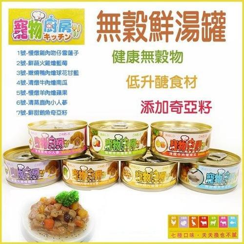 寵物廚房狗罐(6種口味)台灣製120g /coco seeds 元氣犬 西莎可參考