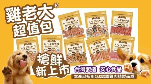 公司貨附發票~台灣寵物零食 雞老大 超值包 多種口味 /燒肉工坊 活力零食 柏妮絲 可參考