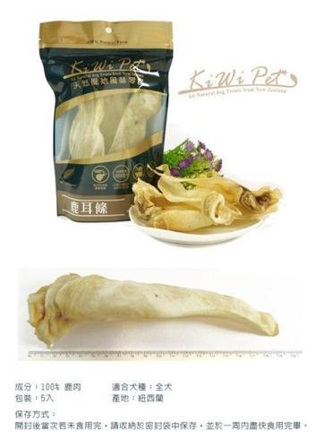 KIWIPET 天然風味 紐西蘭狗狗零食 鹿耳條 100%無汙染 健康食材 潔牙效果