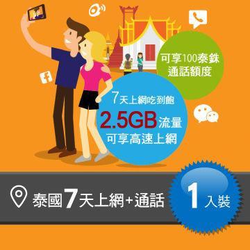 泰國7天上網卡吃到飽_2.5GB降速吃到飽+100泰銖通話AIS