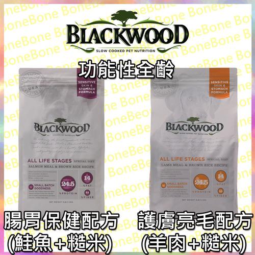 公司貨附發票 柏萊富 功能全齡犬 腸胃保健(鮭魚+糙米)/護膚亮毛(羊肉+糙米) 5lb 2.2kg