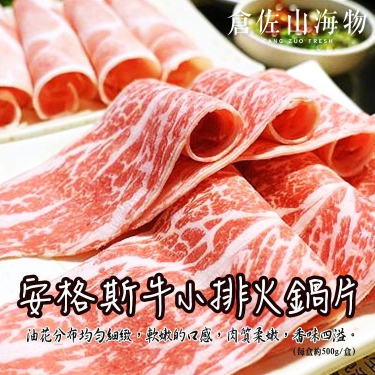 【美國PSA】安格斯牛小排火鍋片